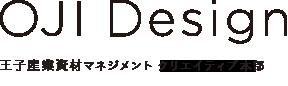 OJI Design 王子産業資材マネジメント デザイン本部